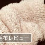 部屋が寒いから防寒対策で部屋着に着る毛布を買った結果口コミ・感想