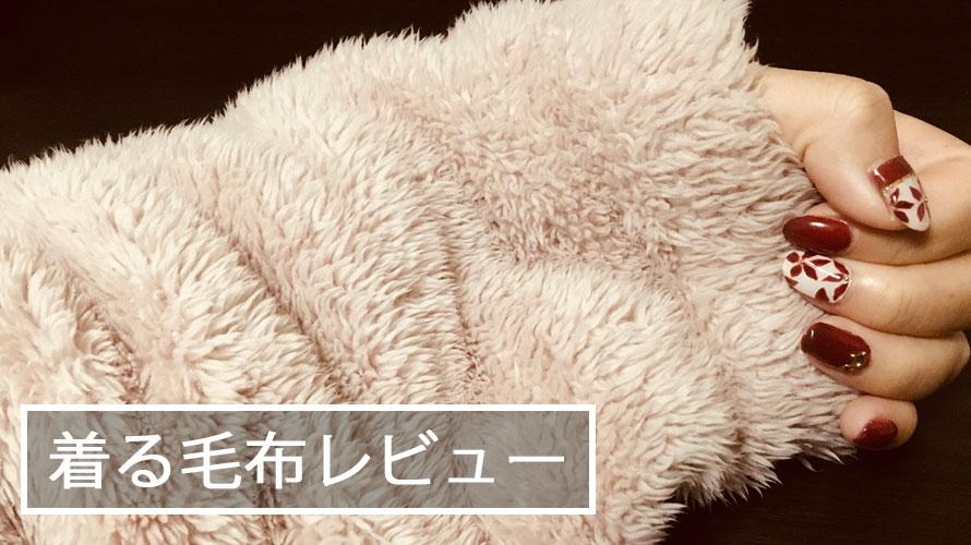 着る毛布 レビュー 画像