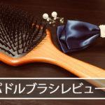 髪をサラサラにしたくて買ったアヴェダのパドルブラシの口コミ・感想