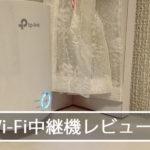 家で頻繁にWi-Fiが切れてtp-linkのWi-Fi中継機を買った口コミ感想