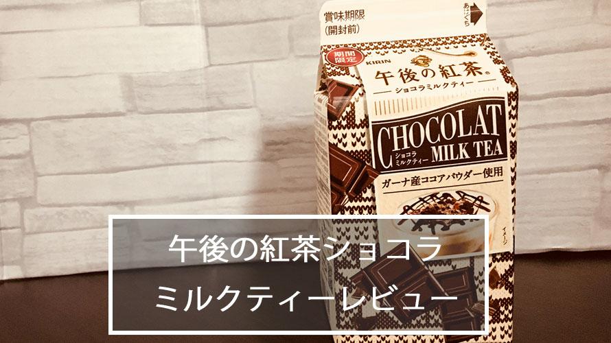 午後の紅茶ショコラミルクティー 口コミ 画像