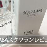 HABAスクワラン美容オイルを買った個人的な化粧水の順番と効果の感想