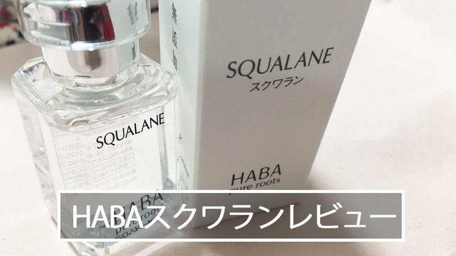 HABA(ハーバー) スクワラン 口コミ 画像