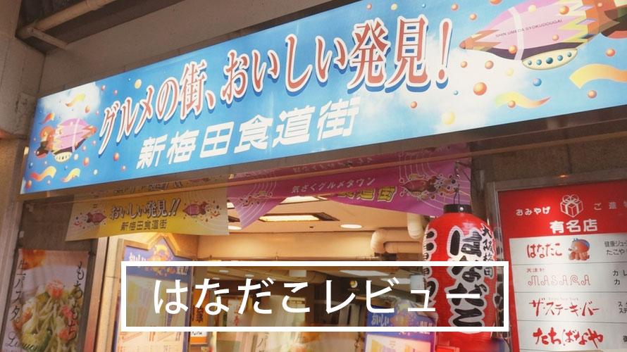 梅田で1番美味しいたこ焼き有名店はなだこの混み具合と行き方と口コミ