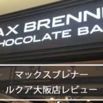 大阪梅田のスイーツ店マックスブレナーの混み具合と行き方口コミ感想