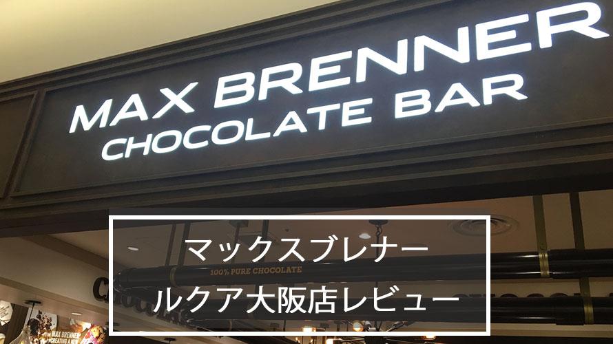 マックスブレナールクア大阪店 口コミ 画像