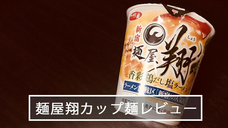 麺屋翔 カップ麺 香彩鶏だし塩ラーメン 画像