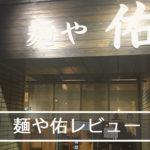 本町の超美味しいラーメン屋!麺や佑でつけ麺を食べてきた口コミ感想