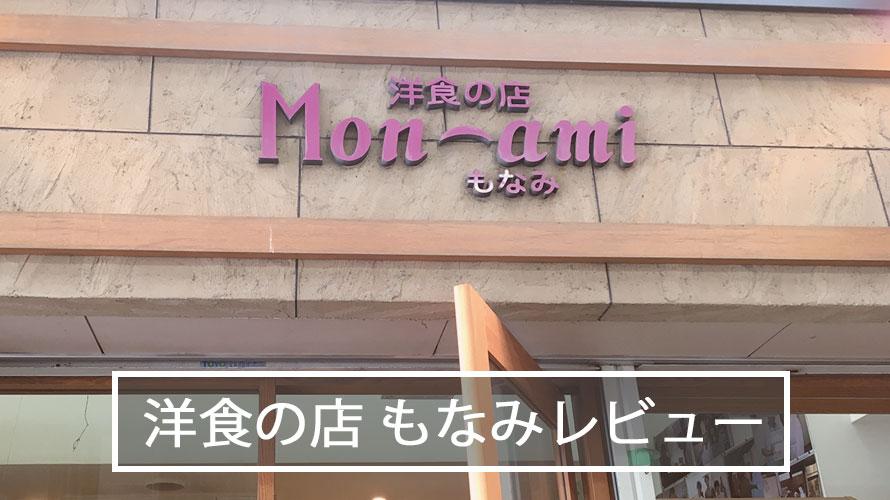 大阪で美味しいハンバーグで有名「もなみ」の混み具合と行き方と感想