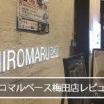 梅田の美味しいラーメン屋シロマルベースの混み具合と口コミ・感想
