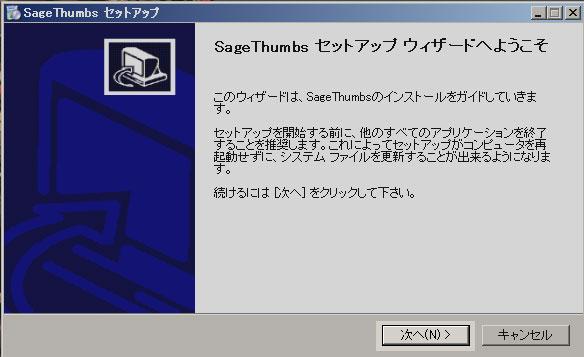 Sage Thumbs 説明画像
