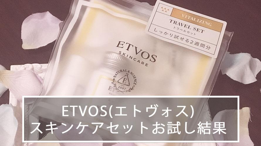 ETVOS エトヴォス 使ってみた ブログ 画像