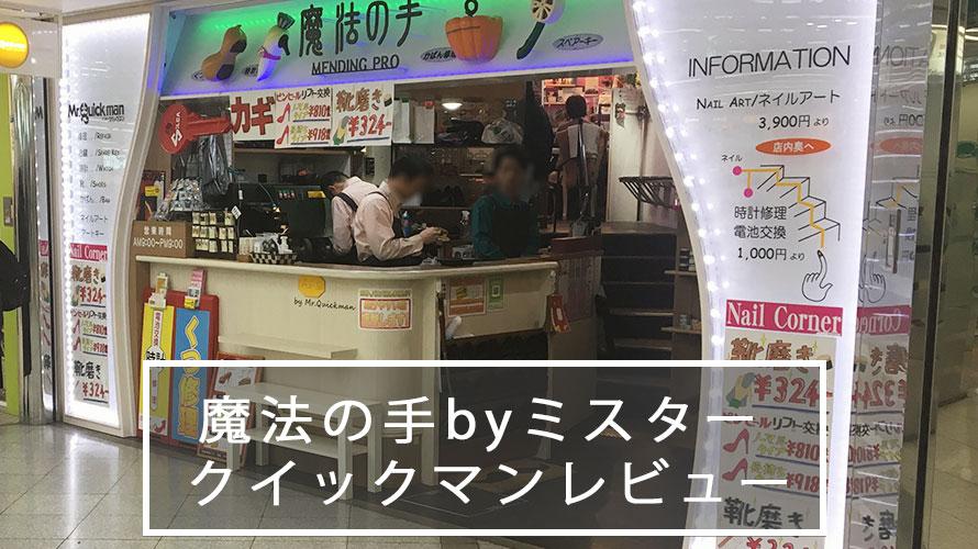 梅田 くつ修理 口コミ 画像