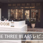 京都烏丸「THE THREE BEARS」アフターヌーンティーの口コミ感想