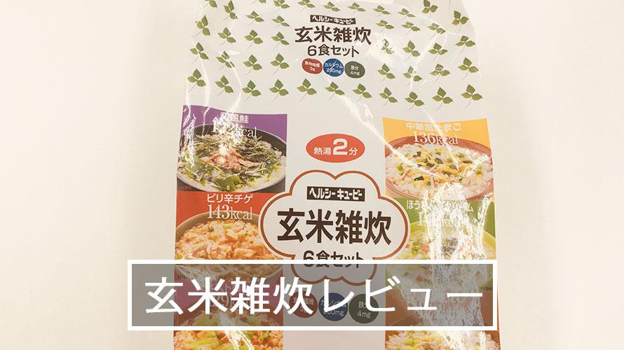 置き換えダイエット キューピー 玄米雑炊 口コミ 画像