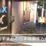 邦画好きな元映画館スタッフが選ぶおもしろいおすすめの日本映画10選