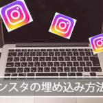 インスタグラムの画像だけブログに埋め込む方法!著作権的にセーフ?