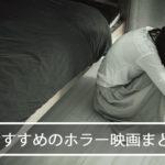 元映画館スタッフがおすすめするトラウマ級ホラー映画5選!邦画編