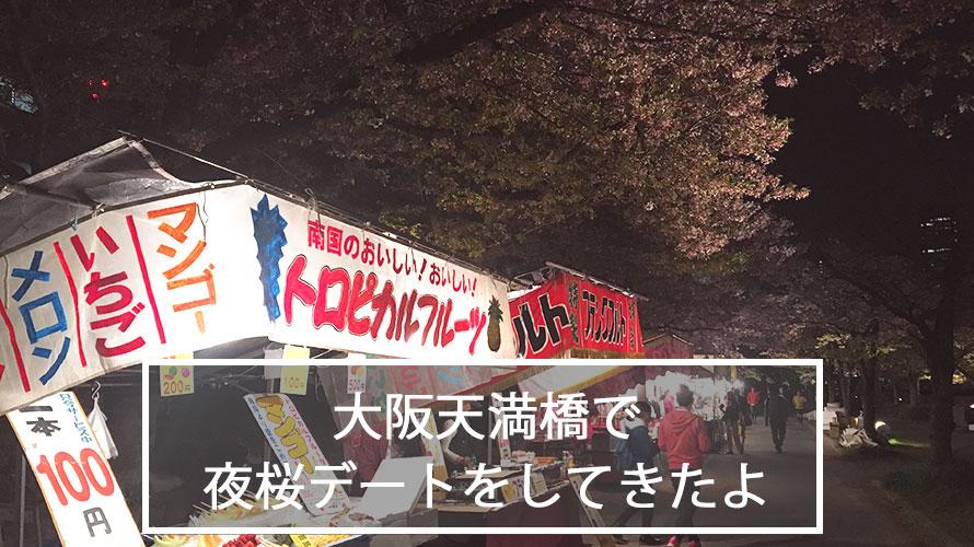 大阪 夜桜 花見 ライトアップ 画像