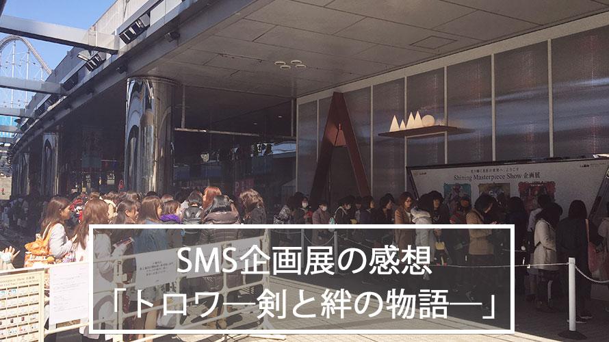 SMS企画展 展示会 トロワ 画像