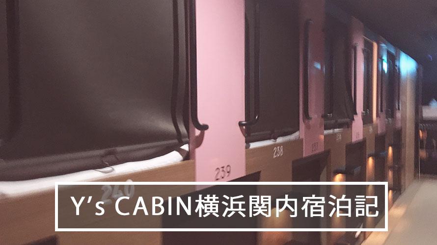 パシフィコ横浜に歩いて行ける女性も安心の格安カプセルホテル口コミ
