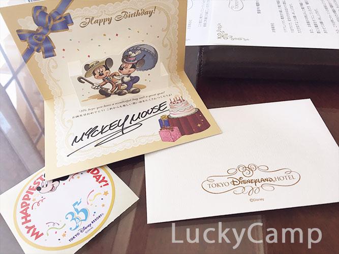 ディズニーランドホテル コンシェルジュ 誕生日 カード  画像