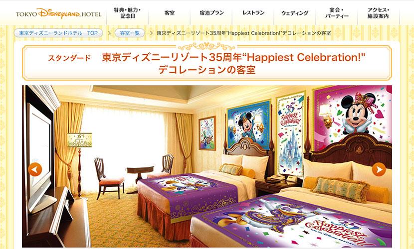 ディズニーランドホテル 35周年 部屋 画像