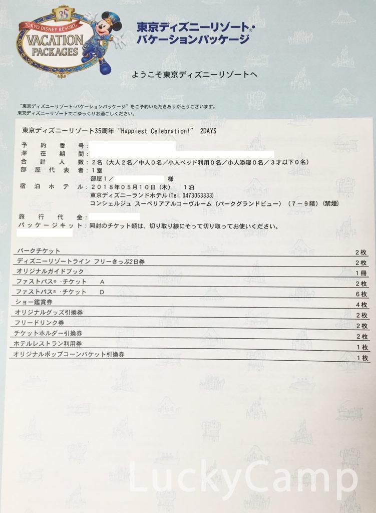 東京ディズニーリゾート 35周年 バケーションパッケージ 口コミ 画像