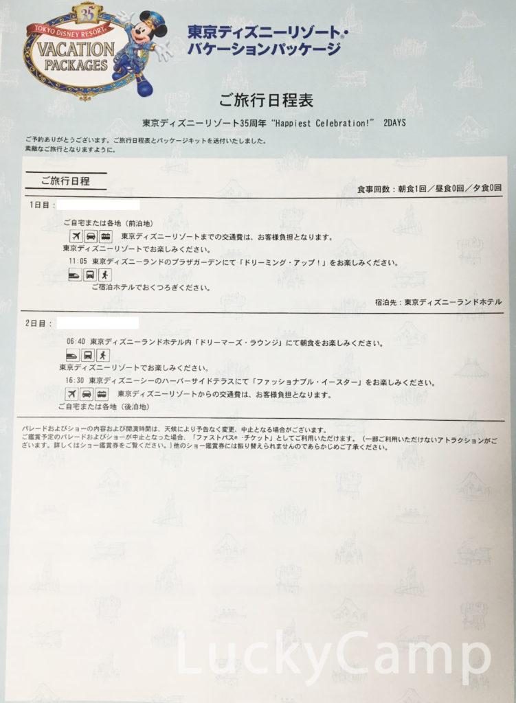 東京ディズニーリゾート 35周年 バケーションパッケージ 日程表 画像