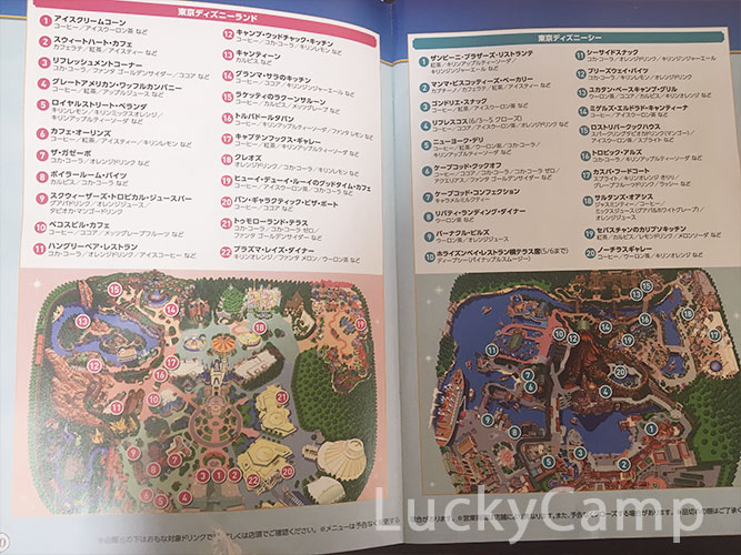 東京ディズニーリゾート 35周年 バケーションパッケージ フリードリンク券 画像