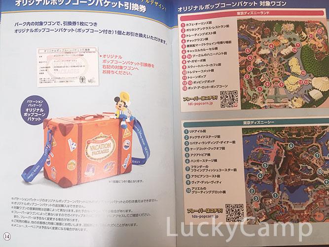 東京ディズニーリゾート 35周年 バケーションパッケージ オリジナルグッズ 画像