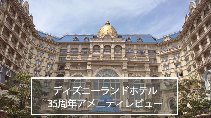 ディズニーランドホテル 35周年 アメニティ レビュー