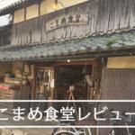 こまめ食堂 人気 カフェ 小豆島 混雑 行き方 混み具合 画像