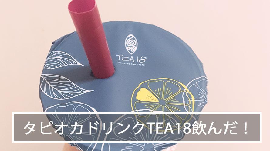 タピオカ ドリンク TEA18 口コミ 感想 レビュー 画像